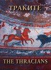 Траките : The Thracians - Валерия Фол, Александър Фол -