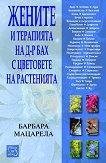 Жените и терапията на д-р Бах с цветовете на растенията - Барбара Мацарела -