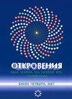 Откровения към хората на Новия век - книга 4 - Леонид Маслов -