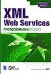 XML Web Services. Професионални проекти - Гитанжали Арора, Саи Кишор -