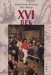 XVI век - Бартоломе Бенасар, Жан Жакар - книга