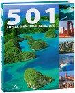 501 острова, които трябва да посетите -