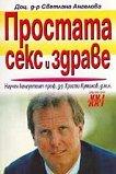 Простата, секс и здраве - Доц. д-р Светлана Ангелова -