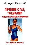 Лечение с газ, тодикамп и други въглеродни съединения - Генадий Малахов -