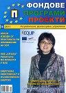 Фондове. Програми. Проекти : Разработване, финансиране, управление - Бр. 9 - 2011 -