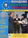 Фондове. Програми. Проекти : Разработване, финансиране, управление - Бр. 10 - 2011 -