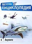 Детска енциклопедия: Акулите -
