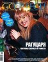 Go Greece! - Брой 37 - списание