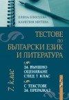 Тестове по български език и литература за външно оценяване след 7. клас - Елена Елисеева, Камелия Митева -