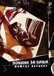 Покана за баща - Димана Иванова -