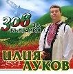 Илия Луков - Зов за България -