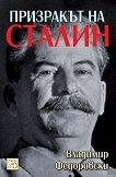 Призракът на Сталин - Владимир Федоровски -