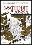 Златният дъжд: Три мистерии от античността - Владимир Сунгарски -