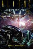 Aliens: Първороден грях - Майкъл Ян Фридман -