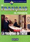 Le Français de l'hôtellerie - Module 1: La réception de l'hôtel - Магдалена Маркова - учебник