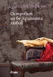 Островът на безкрайната любов - Даина Чавиано - книга