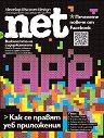 .net: Брой 45 - Януари - Февруари 2012 -