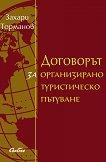 Договорът за организирано туристическо пътуване - Захари Торманов -