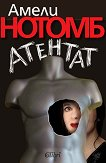 Атентат - Амели Нотомб -
