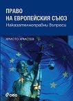 Право на Европейския съюз. Наказателноправни въпроси - Христо Христев -