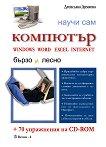 Научи сам компютър + 70 упражнения на CD-ROM - Десислава Димкова - книга