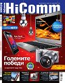 HiComm : Списание за нови технологии и комуникации - Януари 2012 -