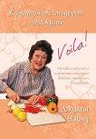 Кулинарната мъдрост на Джулия - Джулия Чайлд -