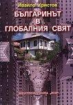 Българинът в глобалния свят - Ивайло Христов -