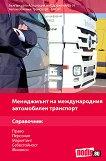 Мениджмънт на международния автомобилен транспорт -