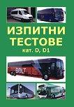 Изпитни тестове за шофьорски изпит 2012: кат. D, D1 -
