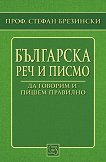 Българска реч и писмо - книга