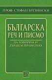 Българска реч и писмо -