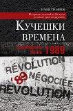 Кучешки времена: Революцията менте – 1989 -