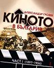 Киното в България (1897-1956) - част 1 - Александър Грозев -