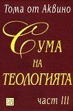 Сума на теологията. Част III - Тома от Аквино -