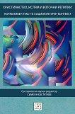 Християнство, ислям и източни религии: нормативен текст и социокултурен контекст -