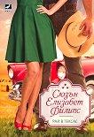 Рай в Тексас - Сюзън Елизабет Филипс -