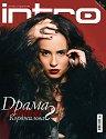Intro : Списание за градска култура - Януари 2012 -