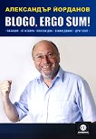 Blogo, Ergo Sum! - книга