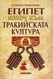 Египет - ключ към тракийската култура - Стефан Симеонов -