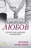 Съзнателната любов - Гай Хендрикс, Катлийн Хендрикс -
