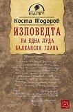 Изповедта на една луда балканска глава - Коста Тодоров - книга
