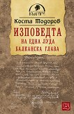 Изповедта на една луда балканска глава - книга