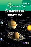 TopReaders: Слънчевата система - Робърт Коуп - книга