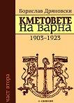 Кметовете на Варна - част 2: 1903-1923 - Борислав Дряновски -