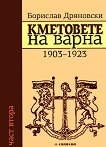 Кметовете на Варна - част 2: 1903-1923 -