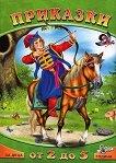 Приказки за деца от 2 до 5 години: Баба Яга и царският син и други приказки -