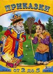Приказки за деца от 2 до 5 години: Красавицата Мария и разбойникът и други приказки -