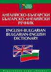 Английско-български - Българско-английски речник -