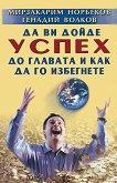 Да ви дойде успех до главата и как да го избегнете - Генадий Волков, Мирзакарим Норбеков -
